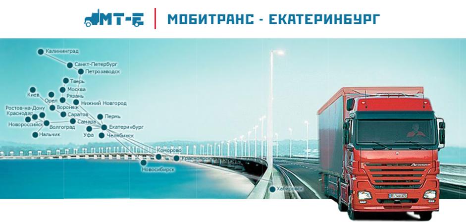 МобиТранс-Екатеринбург